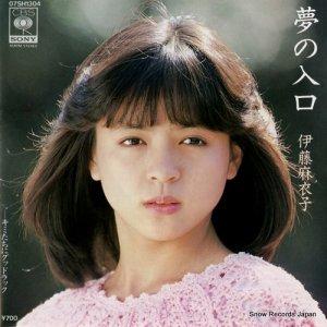 伊藤麻衣子 - 夢の入口 - 07SH1304