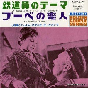 フィルム・スタジオ・オーケストラ - 鉄道員のテーマ - SJET-1207