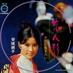 安城絹子 - 恋人形 - CA-6