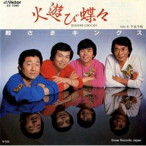 殿さまキングス - 火遊び蝶々 - SV-7286