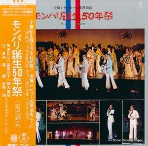 宝塚歌劇団 - 宝塚ミラーボール・モンパリ誕生50年祭 - AX-8085