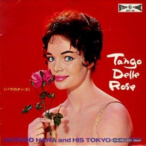原孝太郎と東京六重奏団 - バラのタンゴ - SKF98