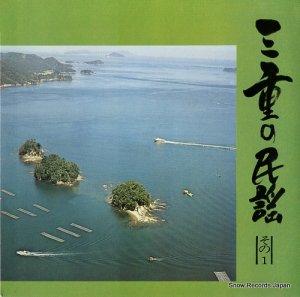 V/A - 三重の民謡・その1 - UGD-150