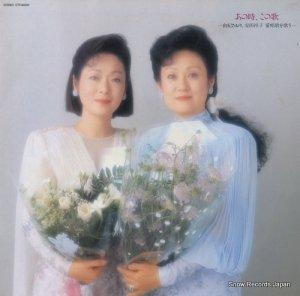 由紀さおり、安田祥子 - あの時、この歌/愛唱歌を唱う - ETP-80200