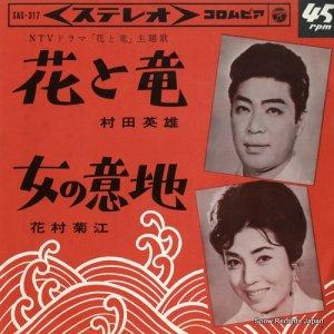 村田英雄 - 花と竜 - SAS-317
