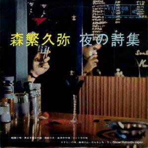 森繁久彌 - 夜の詩集 - LV-57