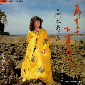 岡本あずさ - あなた・たずねて(ニングリウォ) - 7DX-1131