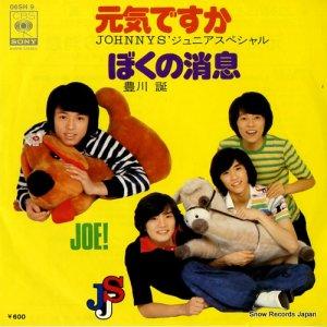 ジャニーズ・ジュニア・スペシャル - 元気ですか - 06SH9