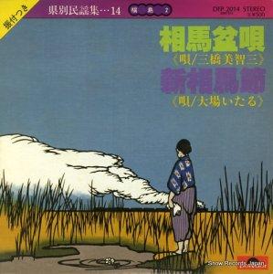 三橋美智三 - 相馬盆唄 - DFP2014