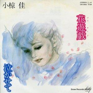 小椋佳 - 花遊戯 - 7DS0062