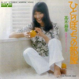 高木麻早 - ひとりぼっちの部屋 - AV-22