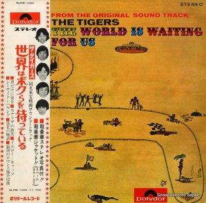 ザ・タイガース - 世界はボクらを待っている - SLPM-1395