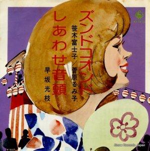 笹木富士子/菅原るみ子 - ズンドコオンド - BS-5816
