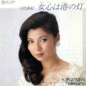 八代亜紀 - 女心は港の灯(ひ) - RE-530