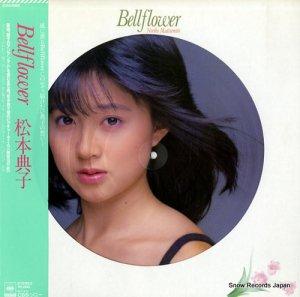 松本典子 - bellflower - 20AH1968