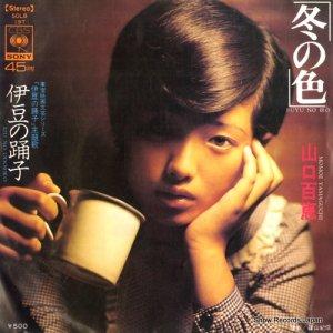 山口百恵 - 冬の色 - SOLB197
