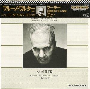 ブルーノ・ワルター - マーラー:交響曲第1番ニ長調「巨人」 - 20AC1955