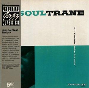 ジョン・コルトレーン - soultrane - OJC-021