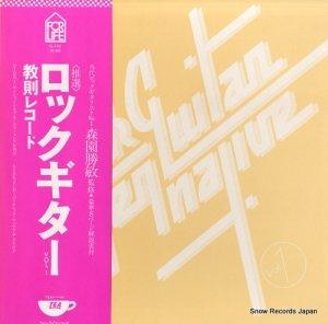 森園勝敏 - ロックギター1/教則レコード - FLL-3501