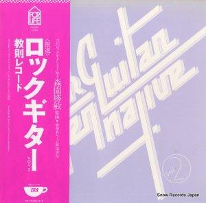森園勝敏 - ロックギター2/教則レコード - FLL-3502