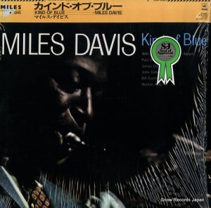 マイルス・デイビス - カインド・オブ・ブルー - 23AP2556