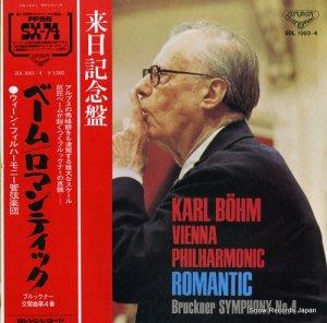 カール・ベーム - ブルックナー:交響曲第4番「ロマンティック」 - SOL1003-4