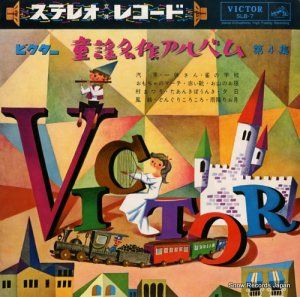 V/A - ステレオ童謡名作アルバム第4集 - SLB-7