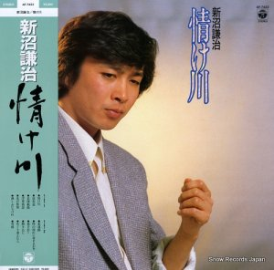 新沼謙治 - 情け川 - AF-7423