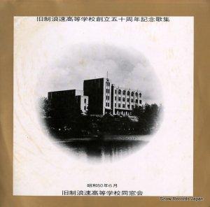 V/A - 旧制浪速高等学校創立五十周年記念歌集 - LM-7017