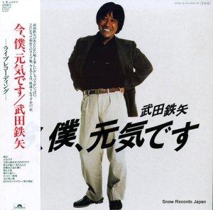 武田鉄矢 - 今、僕、元気です - 28MX1193