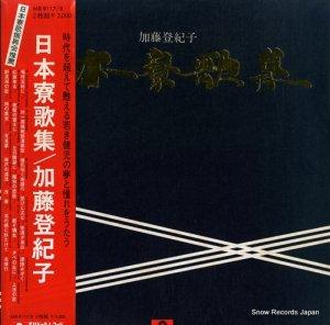 加藤登紀子 - 日本寮歌集 - MR9117/8