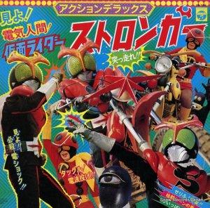 水木一郎 - 見よ!電気人間!仮面ライダーストロンガー - CW-7025