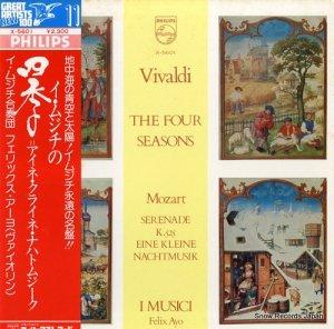 イ・ムジチ合奏団 - ヴィヴァルディ:協奏曲集「四季」 - X-5601