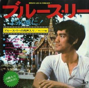 スタンリー・マックスフィールド・オーケストラ - ブルース・リーよ永遠に - YT-6001