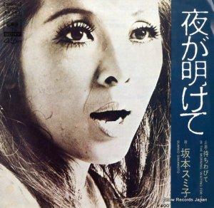 坂本スミ子 - 夜が明けて - SONA86203