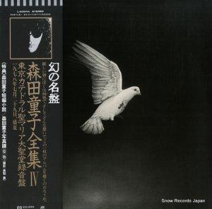 森田童子 - 東京カテドラル聖マリア大聖堂録音盤 - L-6304A