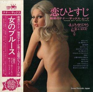 まぶち・ゆうじろう'68オールスターズ - 恋ひとすじ〜魅惑のテナー・サックス・ムード - GW-5137