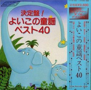V/A - よいこの童謡ベスト40 - K13A-350-1