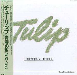 チューリップ - 青春の影 1972-1986 - 20FB-2074-5