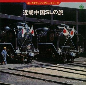キング・ドキュメンタリー・シリーズ - 近畿・中国slの旅 - SKD(H)82