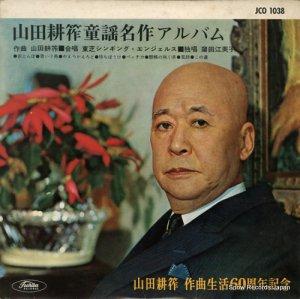 窪田江美子 - 山田耕筰童謡名作アルバム - JCO1038