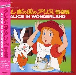 タラコ - 「ふしぎの国のアリス」音楽編 - C20G0193