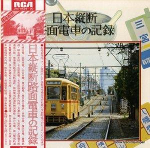 ドキュメンタリー - 日本縦断路面電車の記録 - JRS-9529-30