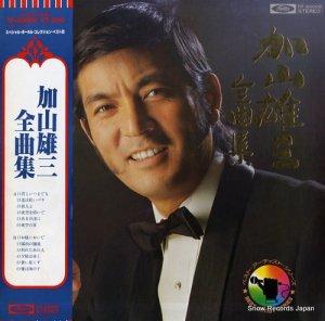 加山雄三 - 全曲集 - TP-60008