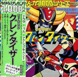 V/A - テレビまんが1000シリーズ・ufoロボ グレンダイザー - CN-7003