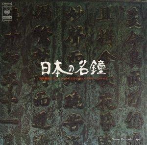 ふじたあさや - 日本の名鐘 - SODL12