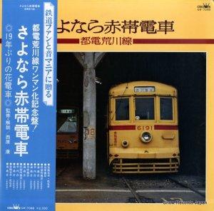ドキュメンタリー - さよなら赤帯電車/都電荒川線 - GW-7098