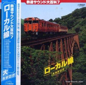 ドキュメンタリー - ローカル線大カタログ - SJX-2258