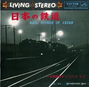 ドキュメンタリー - 日本の鉄道 - SJL-5004