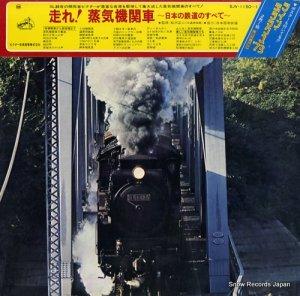 ドキュメンタリー - 走れ!蒸気機関車〜日本の鉄道のすべて〜 - SJV-1150-1
